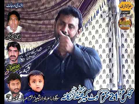 Zakir safdar notak majlis 21 Muharram 2018 koat kameer morah khunda