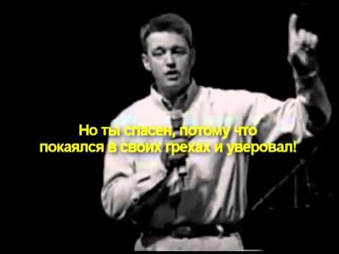 Пол Вошер - Обличение христиан