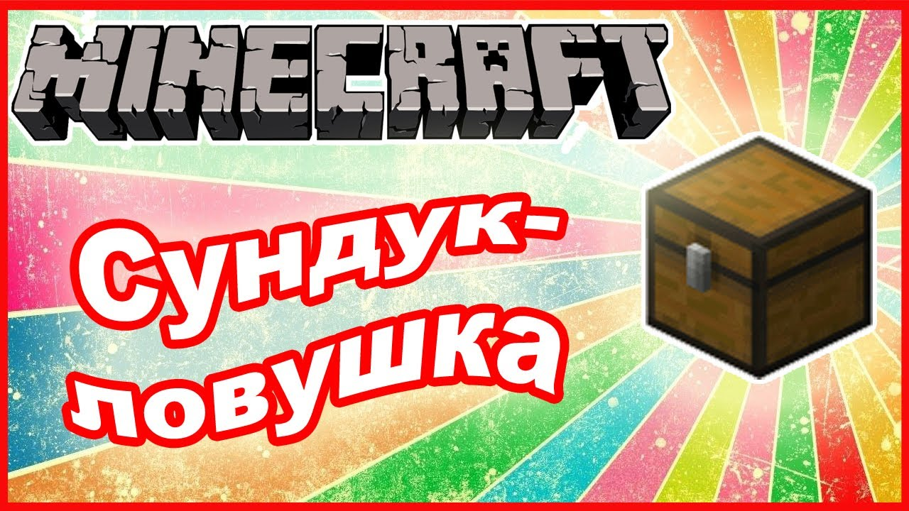 Как сделать сундук-ловушку в Minecraft - YouTube