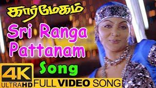 Karmegam Tamil Movie 4K Video Songs   Sri Ranga Pattanam Song   Mammootty   Abhirami   Vidyasagar