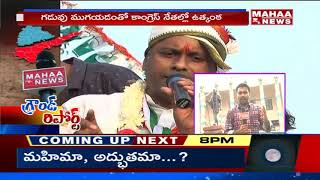 What Raja Gopal Reddy Will Explain To 'Congress Disciplinary Community' ?