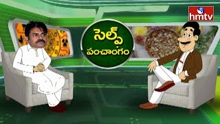 Political Leaders Self Panchangam | Ugadi Special Funny Horoscope | hmtv
