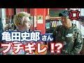 亀田史郎さんにタメ語を使うドッキリをしてみたら、とんでもないことに…