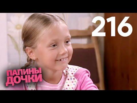 Папины дочки | Сезон 11 | Серия 216