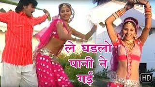 Le Ghadlo Paani Ne Gayi - Rajasthani super hit song- Super Hit Songs 2016