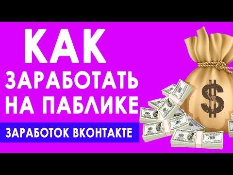 Как заработать на паблике ВКонтакте. Заработок на паблике VK. Заработок на группе ВК