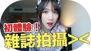 【日本Vlog】天阿!我的第一次雜誌拍攝?! feat FELISSIMO,Cool Japan TV |Mira
