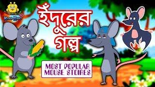 ইঁদুরের গল্প - Rupkothar Golpo | Bangla Cartoon | Bengali Fairy Tales | Koo Koo TV Bengali