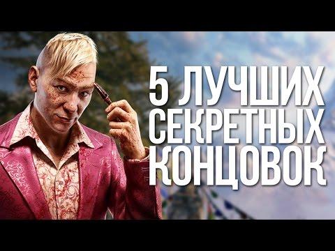5 ЛУЧШИХ СЕКРЕТНЫХ КОНЦОВОК