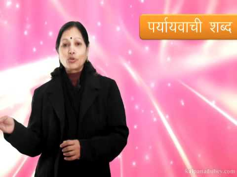 Paryaybaachi Shabd - Hindi Grammar