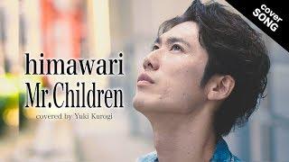 【フル歌詞付】himawari / Mr.Children(映画『君の膵臓をたべたい』主題歌)  [covered by 黒木佑樹]