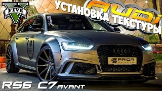 ГТА 5 Установка модов - Audi RS6 Avant C7 [GTA V/ГТА 5 + Native Trainer] - install cars