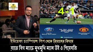 ekattor khelajog football news | bangla sports news | bd sports news today | bangla news