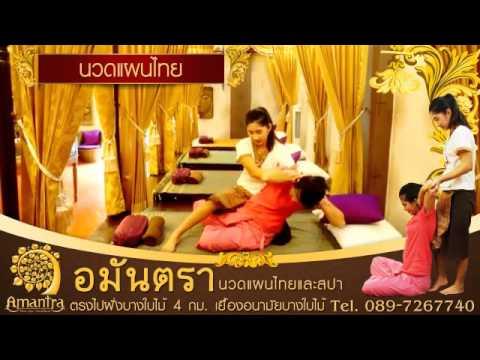อมันตรา นวดแผนไทยและสปา สุราษฎร์ธานี 089-7267740