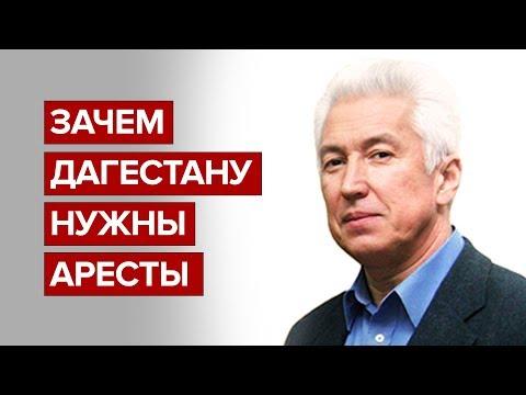 Зачем Дагестану нужны аресты