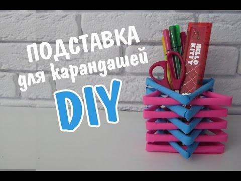 Как сделать из бумаги подставку для ручек оригами