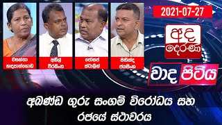 Wada Pitiya | 27th July 2021
