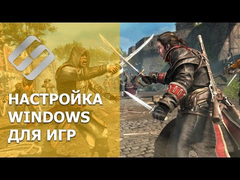 Как ускорить компьютер или ноутбук и правильно настроить Windows 10, 8 или 7 для игр 💻