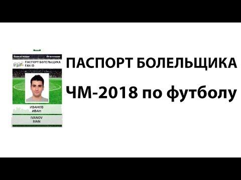 ПАСПОРТ БОЛЕЛЬЩИКА 2018 (FAN-ID) ⚽ ВСЕ, ЧТО НУЖНО ЗНАТЬ!