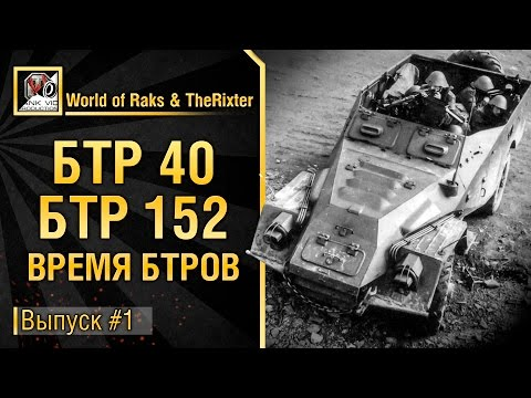 БТР 40 и БТР 152 - Время БТРов №1 - от World Of Raks и TheRixter [World Of Tanks]