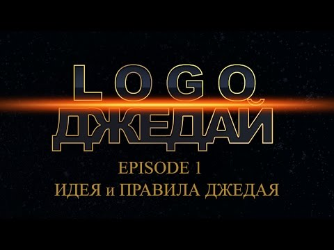 Logo джедай - Урок 1 - правила разработки логотипа, идеи для логотипа