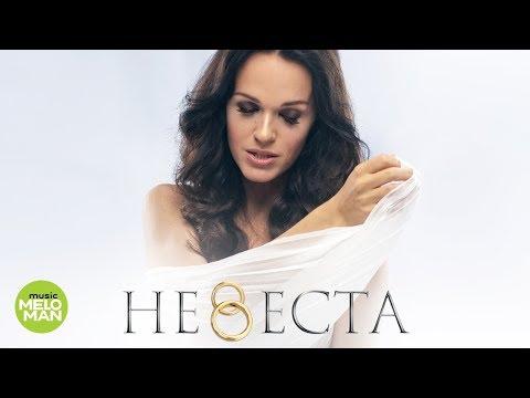 Слава  - Невеста (Official Audio 2018)