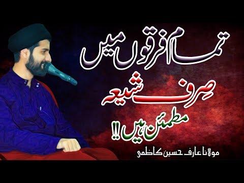 Tamam Firqoon Myn Sirf Shia Mutmain Hyn !! | Maulana Arif Hussain Kazmi | 4K