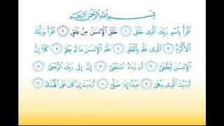 Surat Al Alaq - 96 -  سورة العلق - Children Memorise -  Learning Quran - Kids