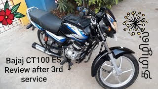 Bajaj CT100 Es Review | After 3rd service | Tamil | தமிழில்