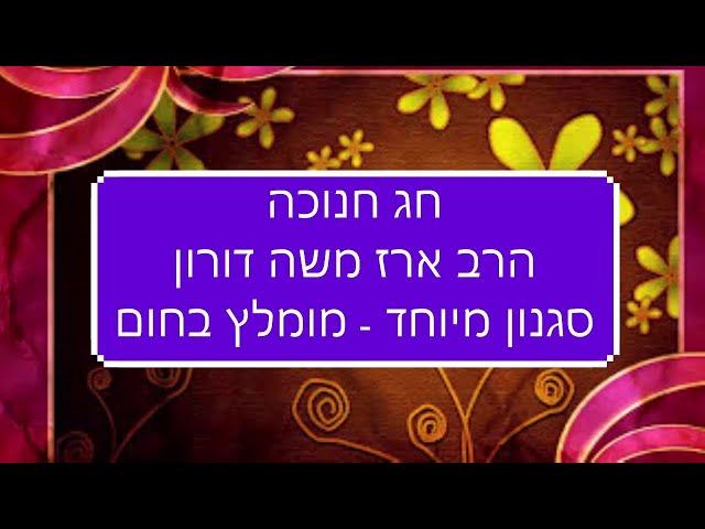 שיעור על חנוכה לא בהלכה הרב ארז משה דורון חובה!!!