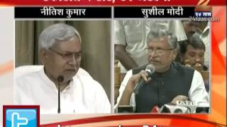 Sushil Modi Nitesh Kumar For Patna Bomb Blast