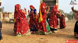 New Shekhawati Marriage Dance Performence 2019 / New Rajasthani Wedding Dance / Alka Choudhary