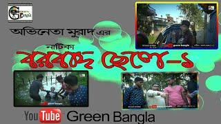 borbad chele-1/বরবাদ ছেলে-১/murad/comedy bangla/sylheti natok.