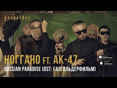 Ноггано - Russian Paradise (ft. АК-47)