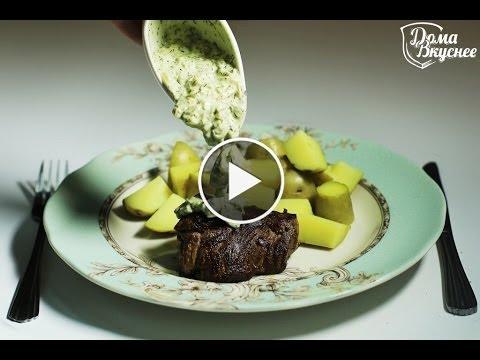 Домашний мясной стейк с отварным картофелем и укропным соусом
