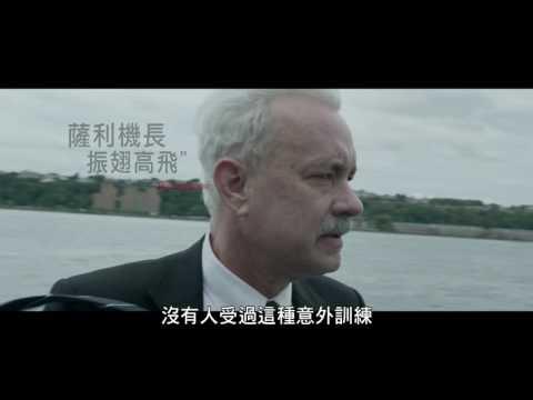 【薩利機長:哈德遜奇蹟】15秒 影評篇