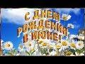 С Днем рождения в июне Самое красивое поздравление Видео открытка mp3