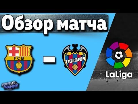 Барселона убивает Леванте. Месси забивает 365 гол в Примере. Обзор матча в HD 07.01.2018