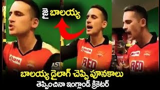England Cricketer Alex Hales impresses with Balayya dialogue | Balayya Dialogue by England Player