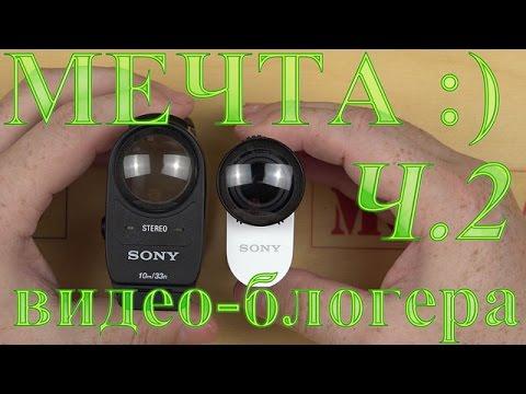 Набор начинающего видеоблогера, доп.аксессуары VCT-HM1, VCT-RBM1, ACC-DCBX, BLT-UHM1, VCT-SCM1