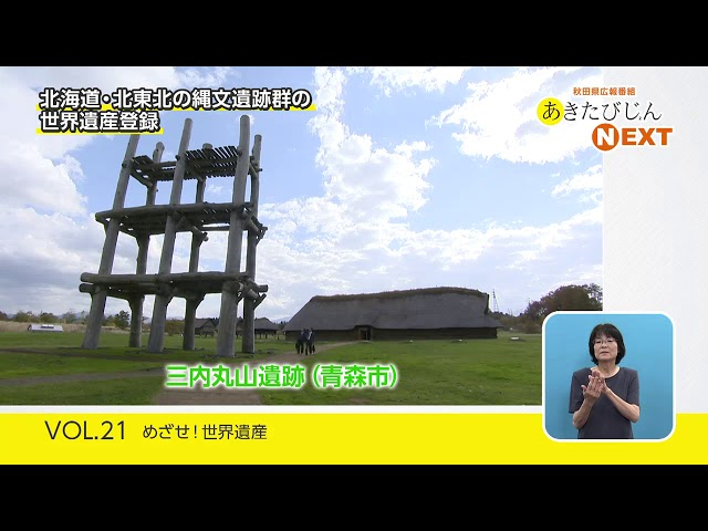 あきたびじょんNEXT VOL.21「めざせ!世界遺産」