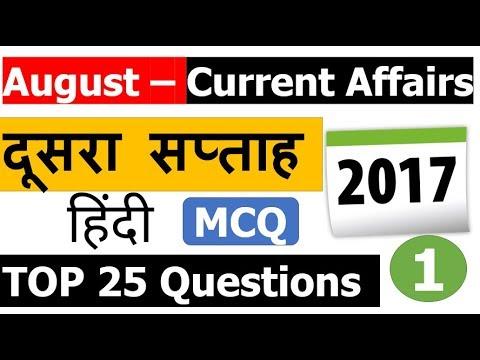 August Current Affairs MCQ [2nd Week Part - 1] Top 25 हिंदी Analysis के साथ ) thumbnail