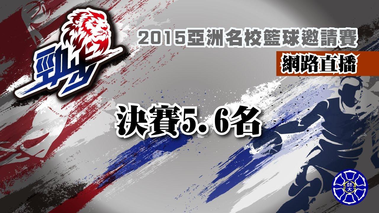 ᴴᴰ 高雄師大vs台灣藝大 決賽5,6名 2015亞洲大學名校籃球邀請賽