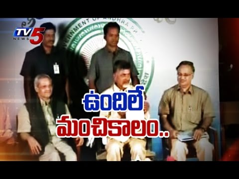 AP Speedly Develop into Swarnandhra Pradesh : TV5 News