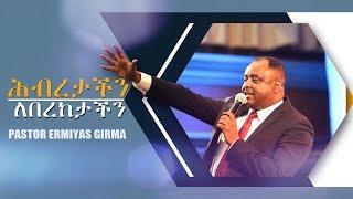 PASTOR ERMIYAS GIRMA AMIZING PREACHING - AmlekoTube.com
