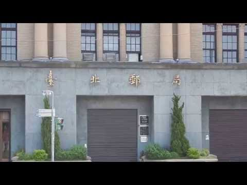 Taipei Post Office @ Taiwan
