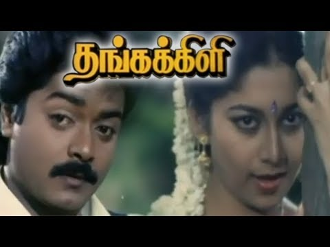 Thanga Kili 1993 Tamil Movie Watch Online