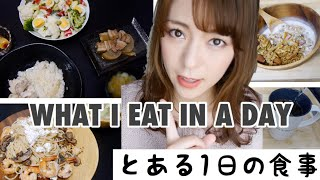????????#3?WHAT I EAT IN A DAY??????? ??
