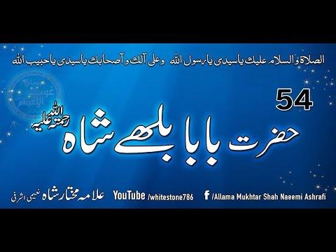 (54) Story of Baba Bullhe Shah Kasoori and  Wahdatul wujud