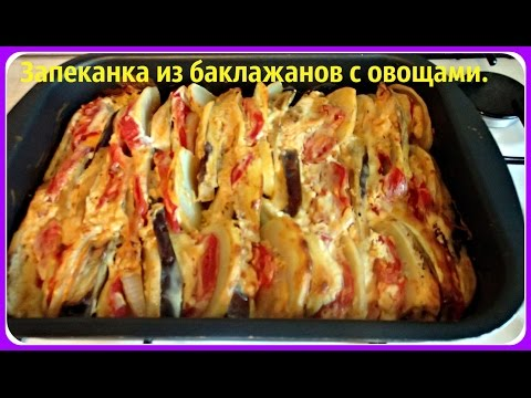 Запеканка из баклажанов с овощами, овощная запеканка.